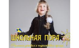 Гардероб - болеро для девочки
